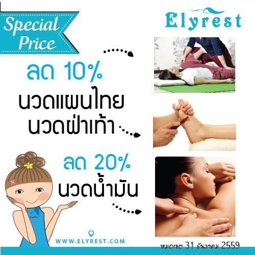 Elyrest promotion Dec 2016