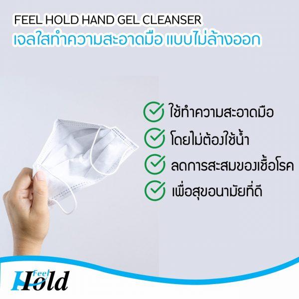 Feel Holdเจลแอลกอฮอล์ 99.9% anti bacterial