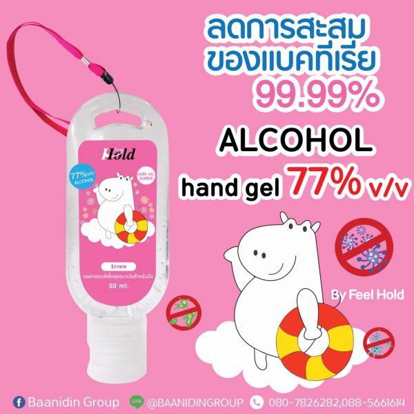 Feel Hold Baowiw 77%alcohol v:v