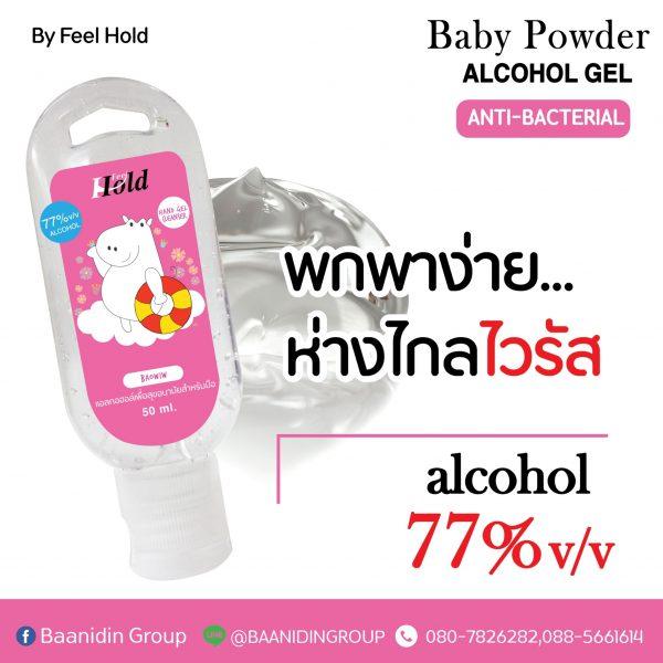 Feel Hold Baowiw compact protect virus
