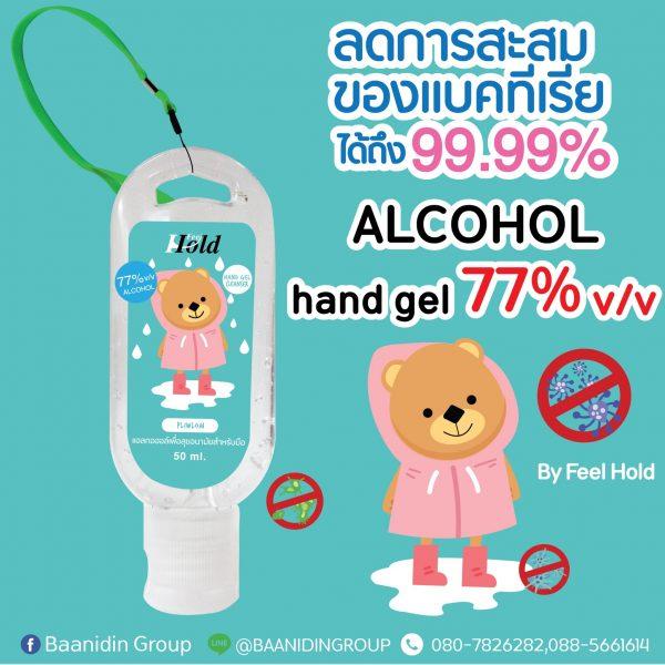 Feel Hold PliwLom 77%alcohol v:v