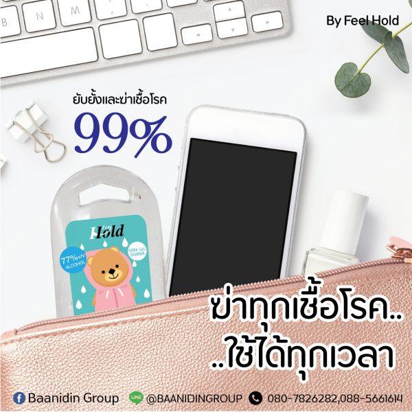 Feel Hold PliwLom kill virus bacteria germ 99.99%