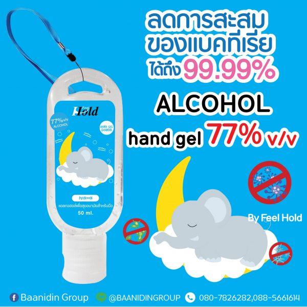 Feel Hold ฟิลโฮลด์ แอลกอฮอล์เจล เจลแอลกอฮอล์ เจลล้างมือ Alcohol Gel 70% anti-virus COVID-19 ล้างมือไม่ใช้น้ำ Safety Gel Alcohol Hand Sanitizer แฮนนด์ซานิไทเซอร์ ฆ่าเชื้อโรคและแบคทีเรีย Alcohol hand gel ไวรัสทั้งหลาย99% ด้วย alcohol gel77%v/v พกง่าย ห่างไกลไวรัส เด็กใช้ได้ hand sanitizerFeel Hold ฟิลโฮลด์ แอลกอฮอล์เจล เจลแอลกอฮอล์ เจลล้างมือ Alcohol Gel 70% anti-virus COVID-19 ล้างมือไม่ใช้น้ำ Safety Gel Alcohol Hand Sanitizer แฮนนด์ซานิไทเซอร์ ฆ่าเชื้อโรคและแบคทีเรีย Alcohol hand gel ไวรัสทั้งหลาย99% ด้วย alcohol gel77%v/v พกง่าย ห่างไกลไวรัส เด็กใช้ได้ hand sanitizer แอลกอฮอล์ต้องมากกว่า70%v/v หรือแอลกอฮอล์ 70%w/w อีกผลิตภัณฑ์ที่เอลลิเรสขาย ด้วยคุณภาพจากบ้านไอดิน Feel Hold ฟิลโฮลด์ ไวรัสทั้งหลาย99% ด้วย alcohol gel77%v/v พกง่าย ห่างไกลไวรัส เด็กใช้ได้ hand sanitizerFeel Hold ฟิลโฮลด์ แอลกอฮอล์เจล เจลแอลกอฮอล์ Line ID: @baanidingroup Feel Holdฟิลโฮลด์ แอลกอฮอล์เจล77% v/v ห่างไกลไวรัสanti-virus COVID-19และไวรัสทั้งหลาย99%ด้วยalcohol gel77%v/vพกง่าย ห่างไกลไวรัส เด็กใช้ได้