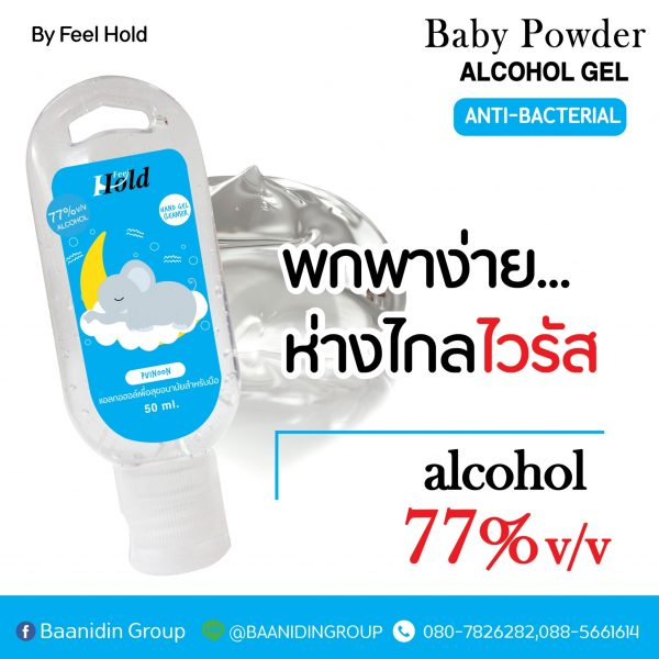 Feel Hold Puinoon compact protect virus