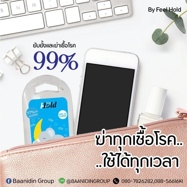 Feel Hold Puinoon kill virus bacteria germ 99.99%
