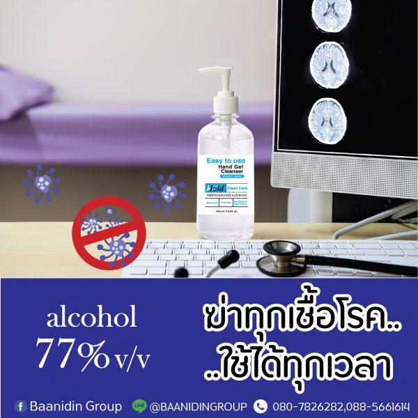 Feel Hold alcohol 77% kill Virus