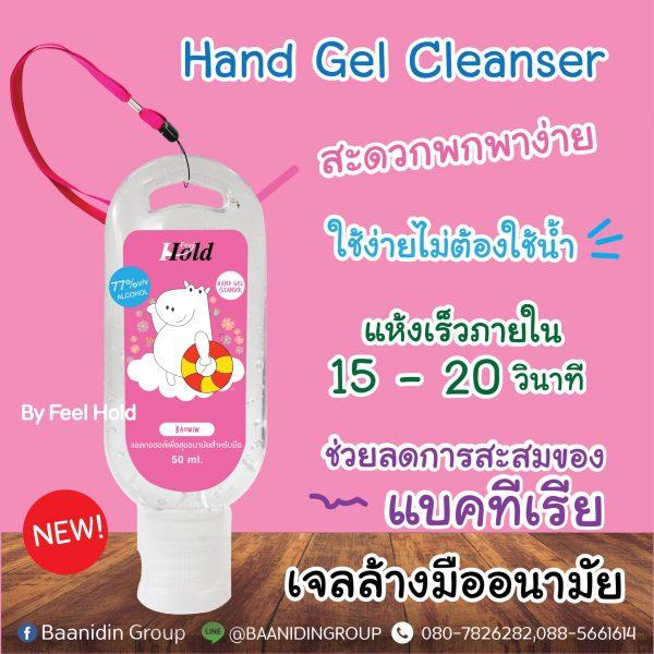 Feel Hold alcohol Gel protect virus